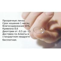 Прозрачные линзы 55% (1 пара или 2 штуки)